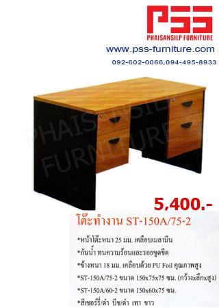 โต๊ะทำงาน 4 ลิ้นชัก (หน้าเมลามีน) 150 ซม. ST-150A/75-2