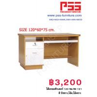 โต๊ะคอมพิวเตอร์ 120 ซม.