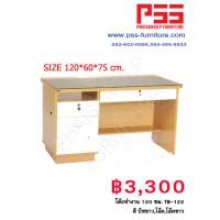 โต๊ะทำงาน 120 ซม.