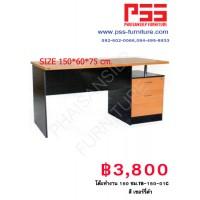 โต๊ะทำงาน 150 ซม