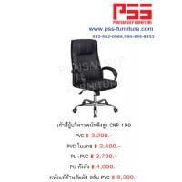 เก้าอี้พนักพิงสูง CNR 190