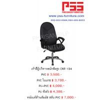 เก้าอี้พนักพิงสูง CNR 194