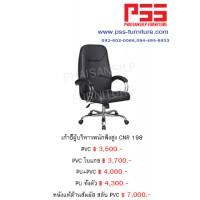เก้าอี้พนักพิงสูง CNR 198
