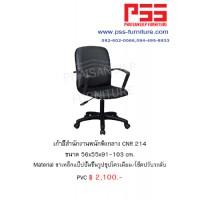 เก้าอี้พนักพิงกลาง CNR 214