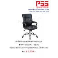 เก้าอี้พนักพิงกลาง CNR 239