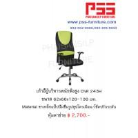 เก้าอี้พนักพิงสูง CNR 243H