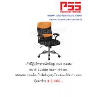 เก้าอี้พนักพิงสูง CNR 244M