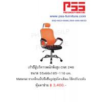 เก้าอี้พนักพิงสูง CNR 246