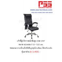 เก้าอี้พนักพิงสูง CNR 247