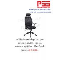 เก้าอี้พนักพิงสูง CNR 248