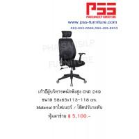 เก้าอี้พนักพิงสูง CNR 249
