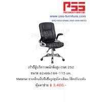 เก้าอี้พนักพิงสูง CNR 252