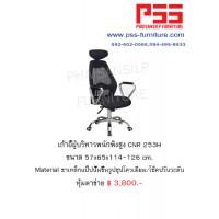 เก้าอี้พนักพิงสูง CNR 253H