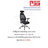 เก้าอี้พนักพิงสูง CNR 254H