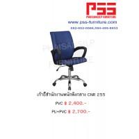 เก้าอี้พนักพิงกลาง CNR 255