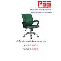 เก้าอี้พนักพิงกลาง CNR 257