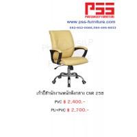 เก้าอี้พนักพิงกลาง CNR 258