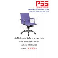 เก้าอี้พนักพิงกลาง CNR 261L