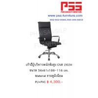 เก้าอี้พนักพิงสูง CNR 262H