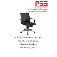 เก้าอี้พนักพิงต่ำ CNR 262L