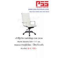 เก้าอี้พนักพิงสูง CNR 263H