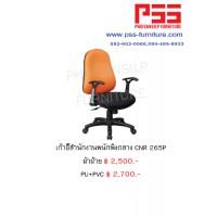 เก้าอี้พนักพิงกลาง CNR 265P