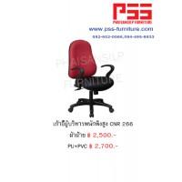 เก้าอี้พนักพิงสูง CNR 266