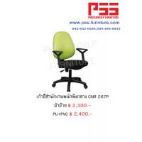 เก้าอี้พนักพิงกลาง CNR 267P