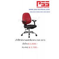 เก้าอี้พนักพิงกลาง CNR 267S