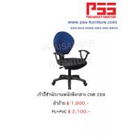 เก้าอี้พนักพิงกลาง CNR 269