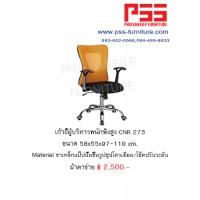 เก้าอี้พนักพิงสูง CNR 273