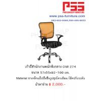 เก้าอี้พนักพิงกลาง CNR 274