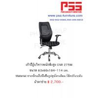 เก้าอี้พนักพิงสูง CNR 275M