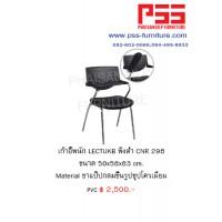 เก้าอี้เลกเชอร์ CNR 298