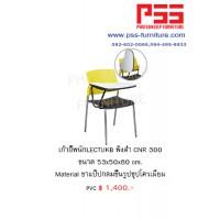 เก้าอี้เลกเชอร์ CNR 300