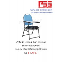 เก้าอี้เลกเชอร์ CNR 303