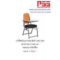 เก้าอี้เลกเชอร์ CNR 305