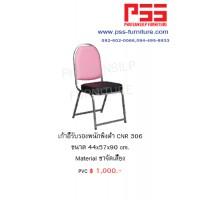 เก้าอี้รับรองประชุม CNR 306