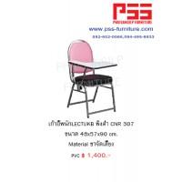 เก้าอี้เลกเชอร์ CNR 307