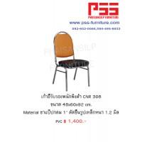 เก้าอี้รับรองประชุม CNR 308