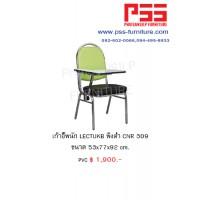 เก้าอี้เลกเชอร์ CNR 309