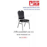 เก้าอี้พนักพิงต่ำ CNR 310