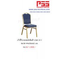 เก้าอี้พนักพิงต่ำ CNR 311