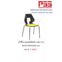 เก้าอี้พนักพิงต่ำ CNR 312