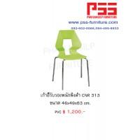 เก้าอี้พนักพิงต่ำ CNR 313