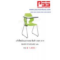 เก้าอี้เลกเชอร์ CNR 314