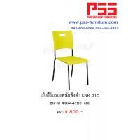 เก้าอี้พนักพิงต่ำ CNR 315