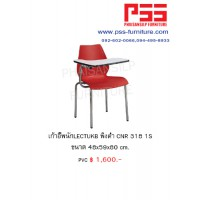 เก้าอี้เลกเชอร์ CNR 318 1S