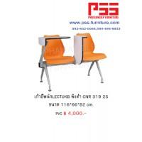 เก้าอี้เลกเชอร์ CNR 319 2S