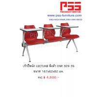 เก้าอี้เลกเชอร์ CNR 320 3S